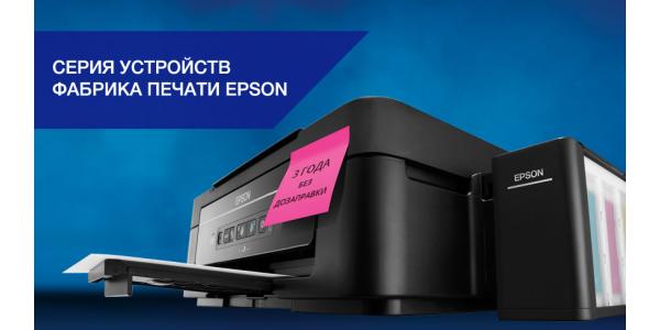 «Фабрика печати Epson» — уникальные бескартриджные принтеры и МФУ